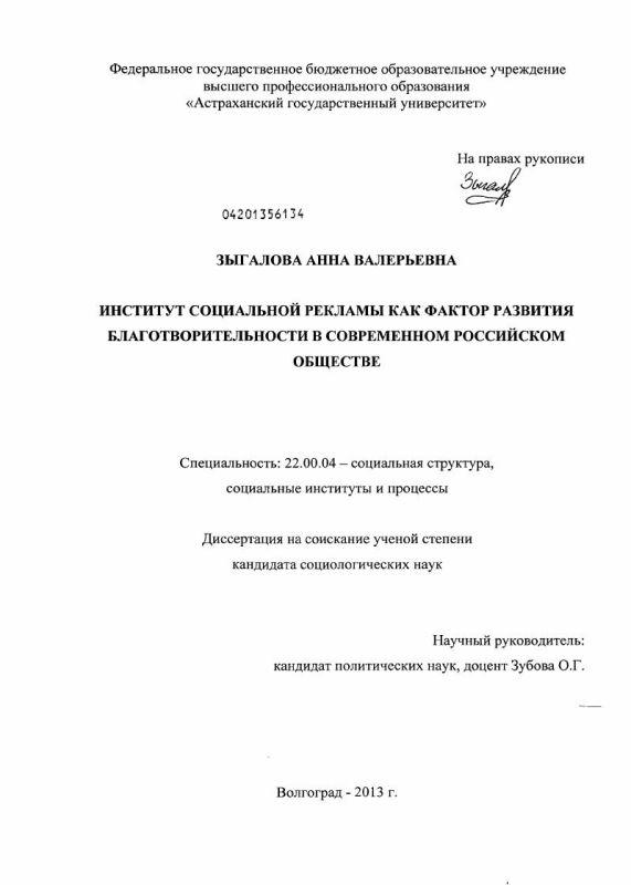 Титульный лист Институт социальной рекламы как фактор развития благотворительности в современном российском обществе