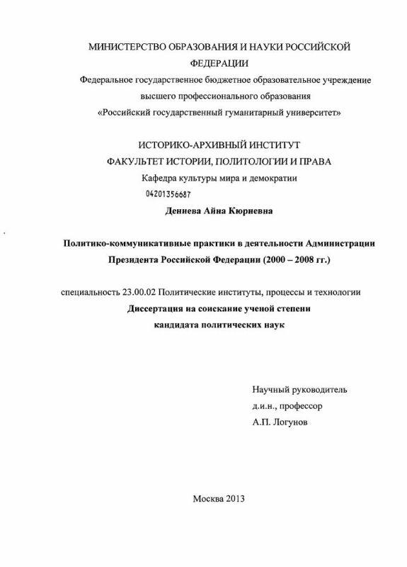 Титульный лист Политико-коммуникативные практики в деятельности Администрации Президента Российской Федерации : 2000-2008 гг.
