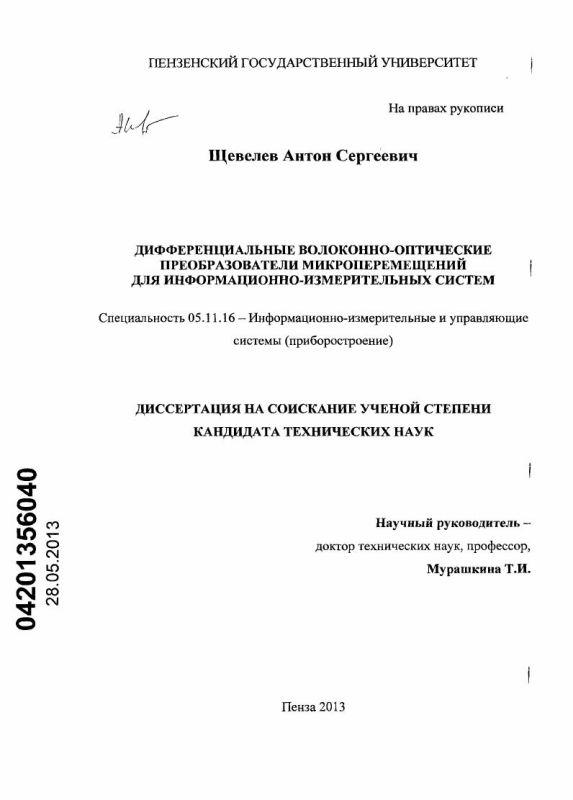Титульный лист Дифференциальные волоконно-оптические преобразователи микроперемещений для информационно-измерительных систем