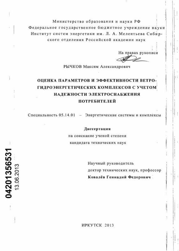 Титульный лист Оценка параметров и эффективности ветрогидроэнергетических комплексов с учетом надежности электроснабжения потребителей