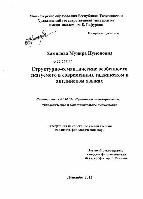 Титульный лист Структурно-семантические особенности сказуемого в современных таджикском и английском языках