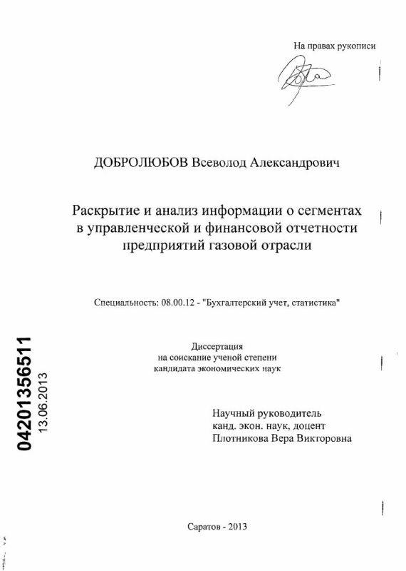 Титульный лист Раскрытие и анализ информации о сегментах в управленческой и финансовой отчетности предприятий газовой отрасли