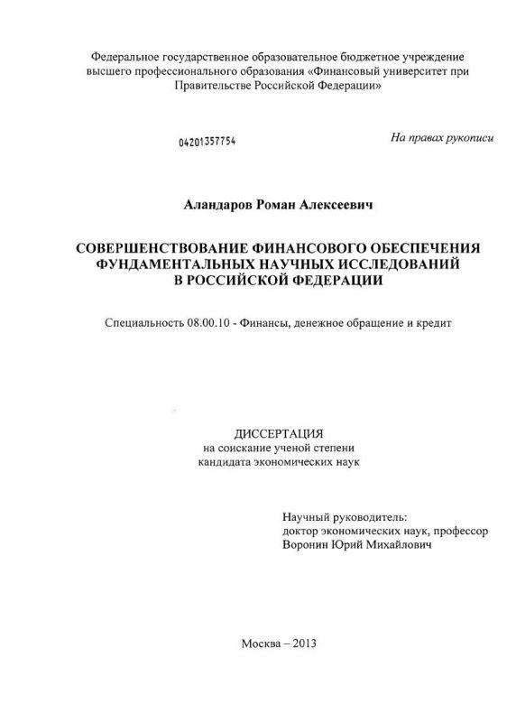 Титульный лист Совершенствование финансового обеспечения фундаментальных научных исследований в Российской Федерации