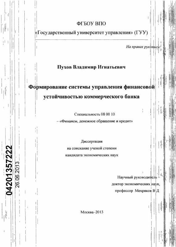 Титульный лист Формирование системы управления финансовой устойчивостью коммерческого банка