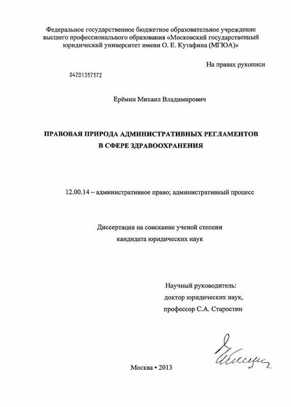 Титульный лист Правовая природа административных регламентов в сфере здравоохранения