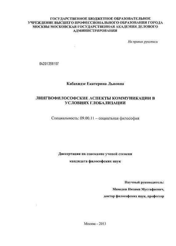Титульный лист Лингвофилософские аспекты коммуникации в условиях глобализации