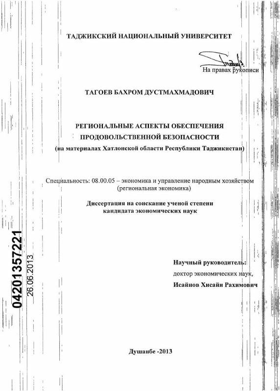 Титульный лист Региональные аспекты обеспечения продовольственной безопасности : на материалах Хатлонской области Республики Таджикистан