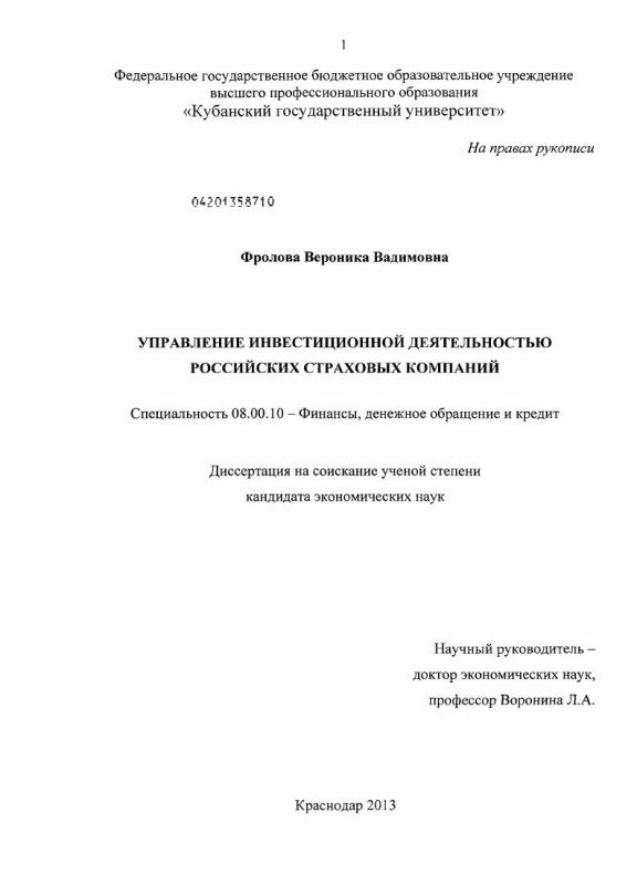 Титульный лист Управление инвестиционной деятельностью российских страховых компаний