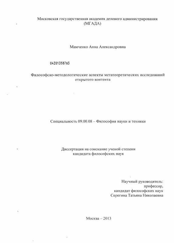Титульный лист Философско-методологические аспекты метатеоретических исследований открытого контента