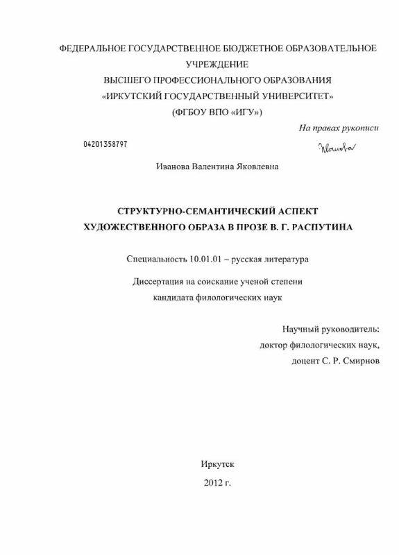 Титульный лист Структурно-семантический аспект художественного образа в прозе В.Г. Распутина