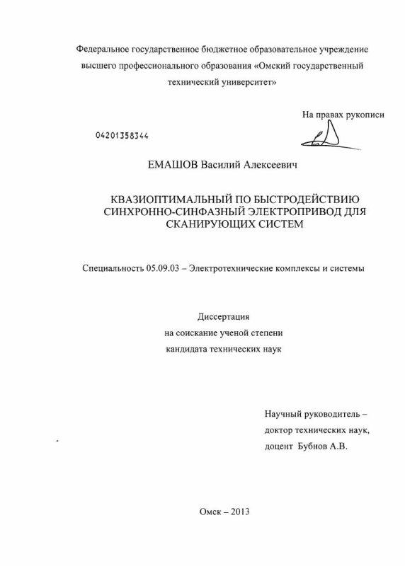 Титульный лист Квазиоптимальный по быстродействию синхронно-синфазный электропривод для сканирующих систем