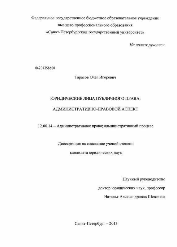 Титульный лист Юридические лица публичного права : административно-правовой аспект
