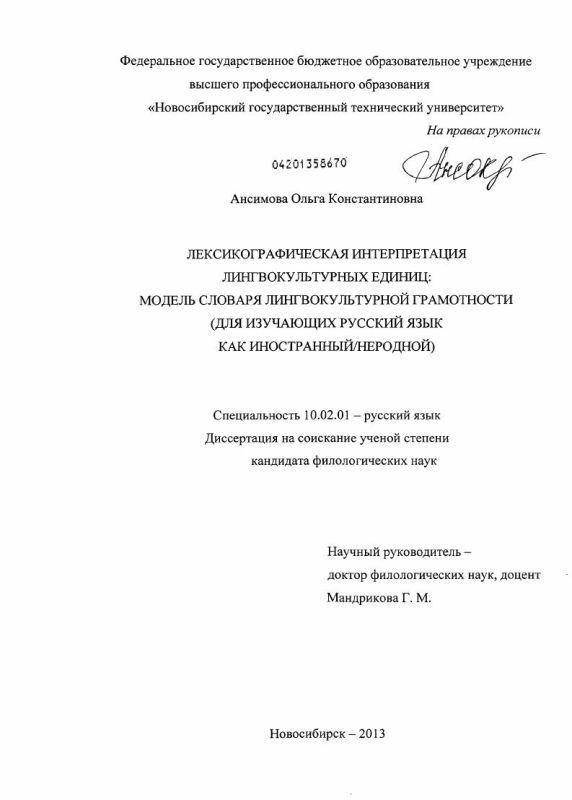 Титульный лист Лексикографическая интерпретация лингвокультурных единиц: модель словаря лингвокультурной грамотности : для изучающих русский язык как иностранный/неродной