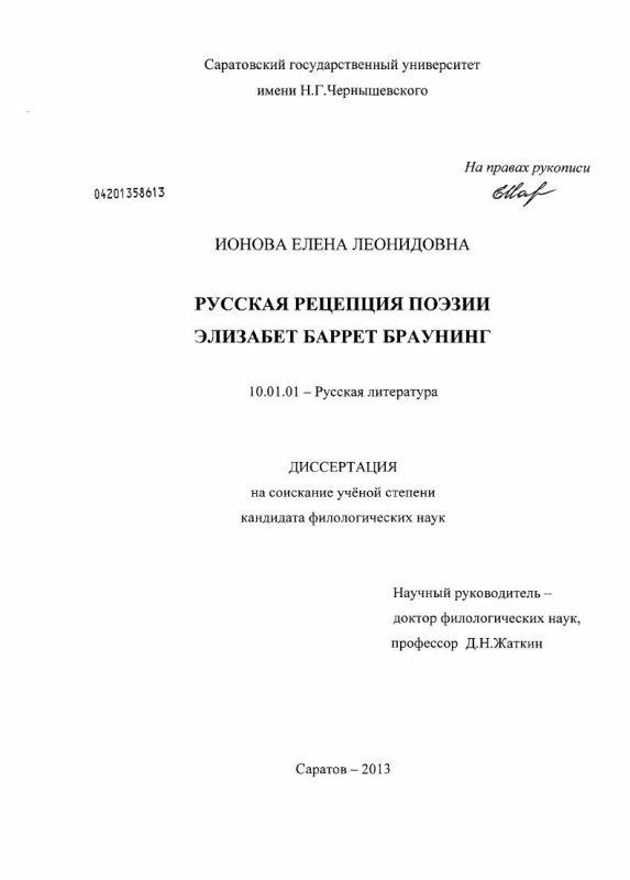 Титульный лист Русская рецепция поэзии Элизабет Баррет Браунинг