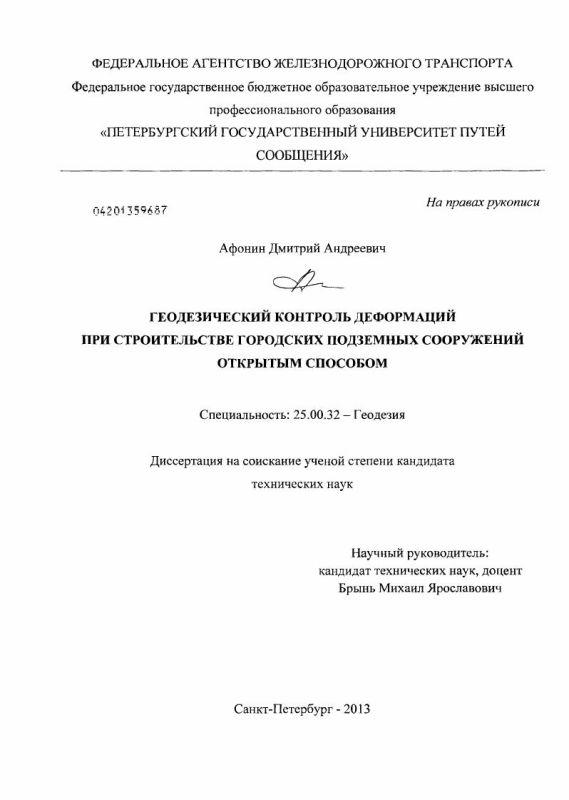 Титульный лист Геодезический контроль деформаций при строительстве городских подземных сооружений открытым способом