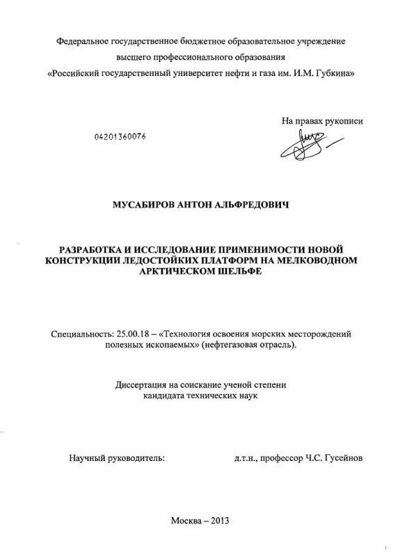 Титульный лист Разработка и исследование применимости новой конструкции ледостойких платформ на мелководном арктическом шельфе