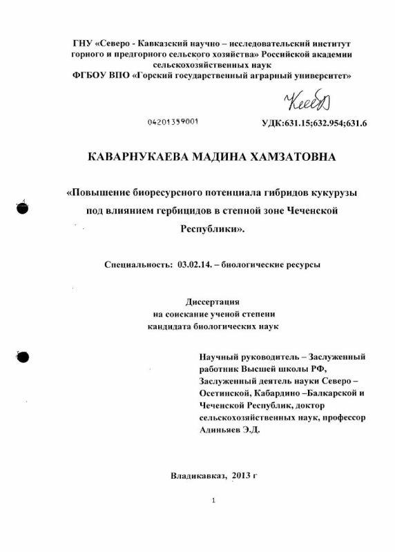Титульный лист Повышение биоресурсного потенциала гибридов кукурузы под влиянием гербицидов в степной зоне Чеченской Республики