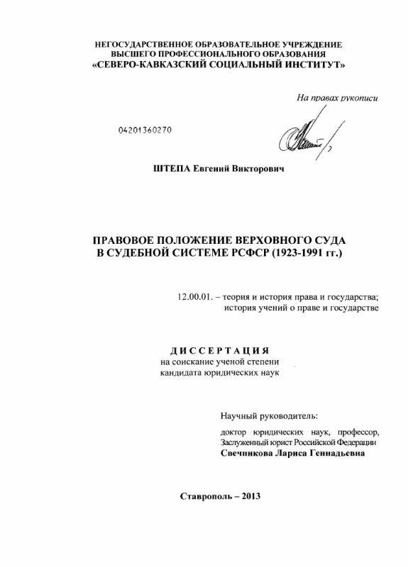 Титульный лист Правовое положение Верховного Суда в судебной системе РСФСР : 1923 - 1991 гг.