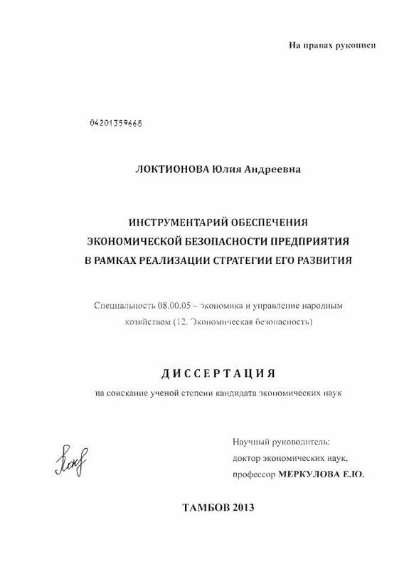 Титульный лист Инструментарий обеспечения экономической безопасности предприятия в рамках реализации стратегии его развития