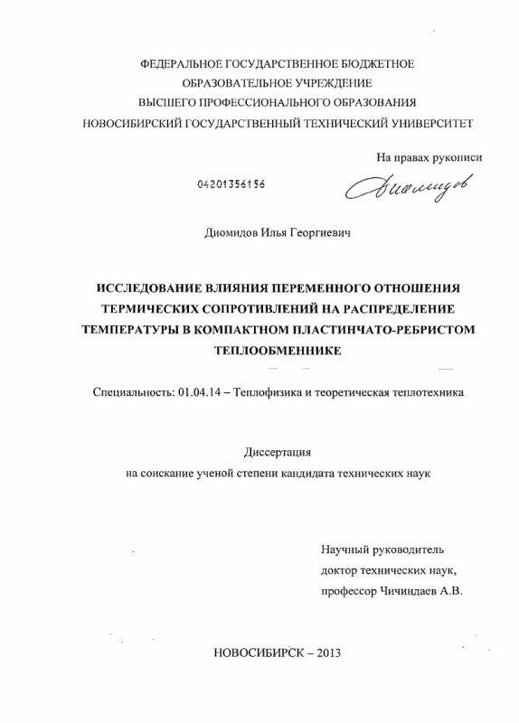 Титульный лист Исследование влияния переменного отношения термических сопротивлений на распределение температуры в компактном пластинчато-ребристом теплообменнике