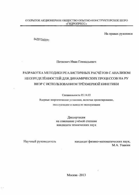 Титульный лист Разработка методики реалистичных расчётов с анализом неопределённостей для динамических процессов на РУ ВВЭР с использованием трёхмерной кинетики