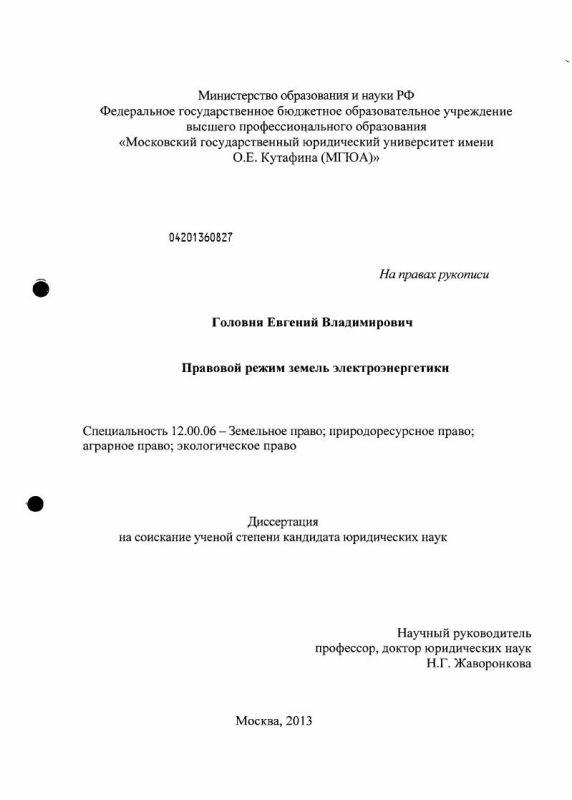 Титульный лист Правовой режим земель электроэнергетики