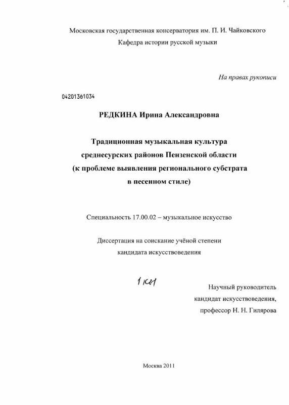 Титульный лист Традиционная музыкальная культура среднесурских районов Пензенской области : к проблеме выявления регионального субстрата в песенном стиле