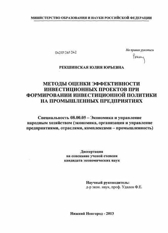 Титульный лист Методы оценки эффективности инвестиционных проектов при формировании инвестиционной политики на промышленных предприятиях