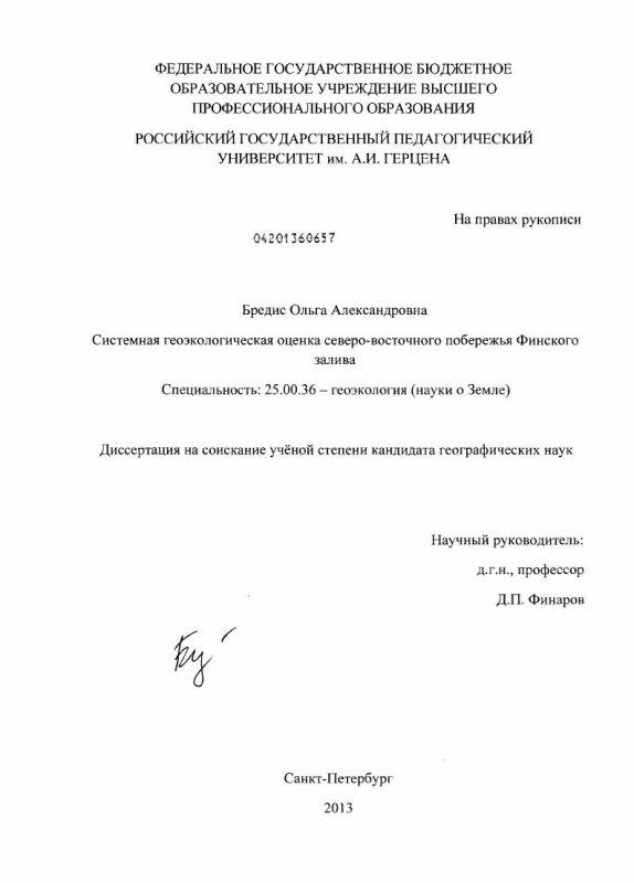 Титульный лист Системная геоэкологическая оценка северо-восточного побережья Финского залива