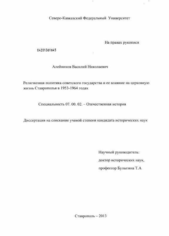Титульный лист Религиозная политика советского государства и ее влияние на церковную жизнь Ставрополья в 1953-1964 годах