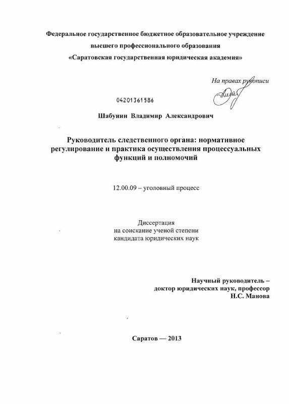 Титульный лист Руководитель следственного органа: нормативное регулирование и практика осуществления процессуальных функций и полномочий