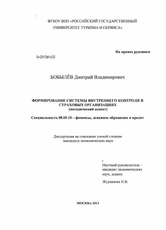 Титульный лист Формирование системы внутреннего контроля в страховых организациях : методический аспект