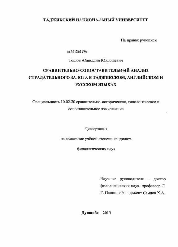 Титульный лист Сравнительно-сопоставительный анализ страдательного залога в таджикском, английском и русском языках