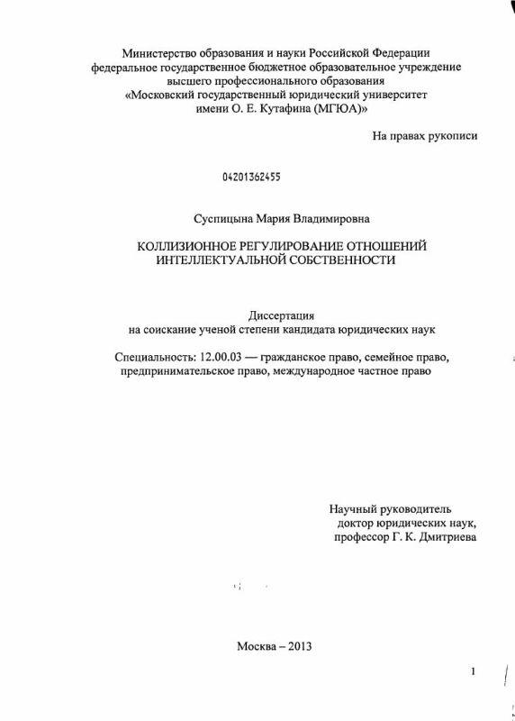 Титульный лист Коллизионное регулирование отношений интеллектуальной собственности