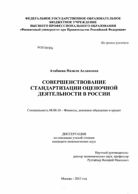 Титульный лист Совершенствование стандартизации оценочной деятельности в России
