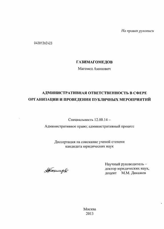 Титульный лист Административная ответственность в сфере организации и проведения публичных мероприятий
