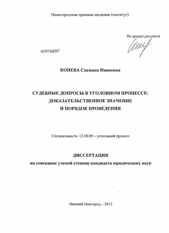 Титульный лист Судебные допросы в уголовном процессе : доказательственное значение и порядок проведения