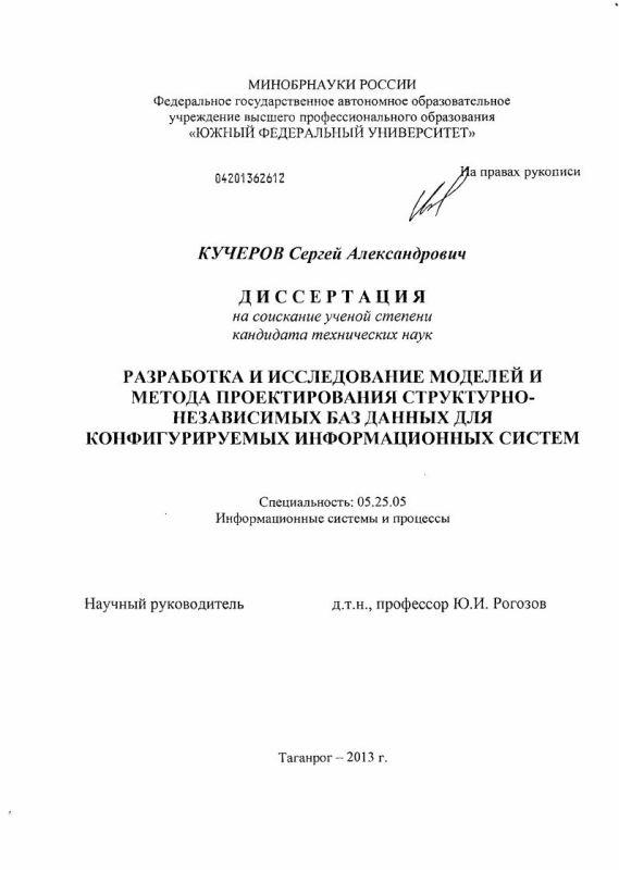 Титульный лист Разработка и исследование моделей и метода проектирования структурно-независимых баз данных для конфигурируемых информационных систем