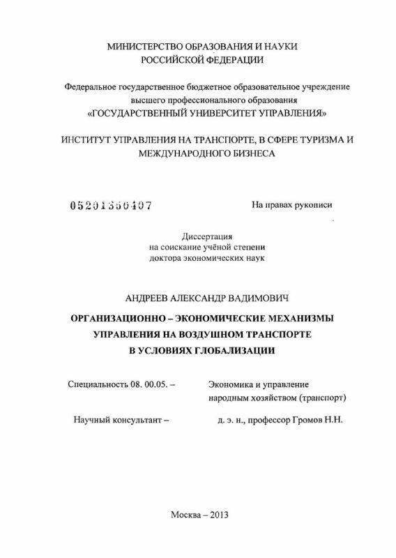 Титульный лист Организационно-экономические механизмы управления на воздушном транспорте в условиях глобализации