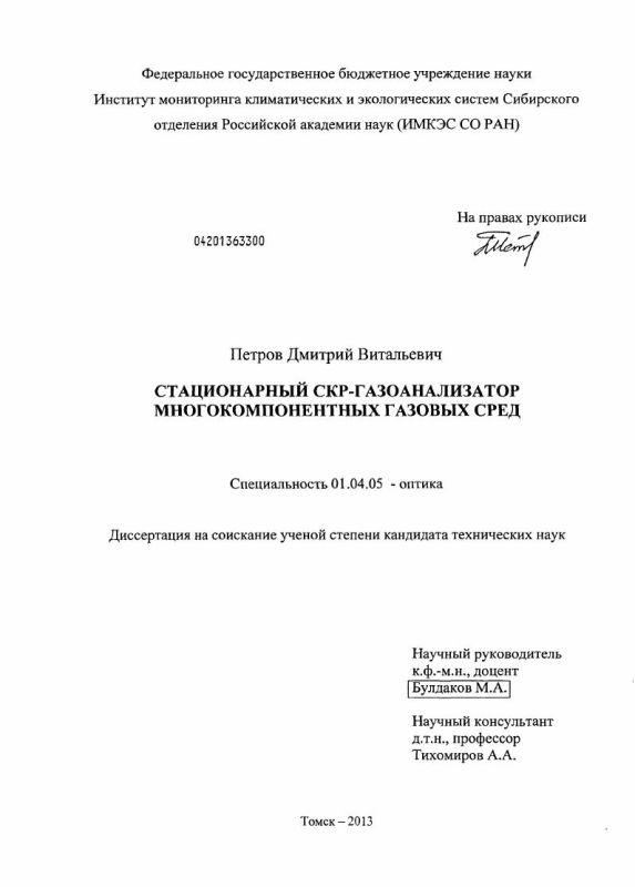 Титульный лист Стационарный СКР-газоанализатор многокомпонентных газовых сред