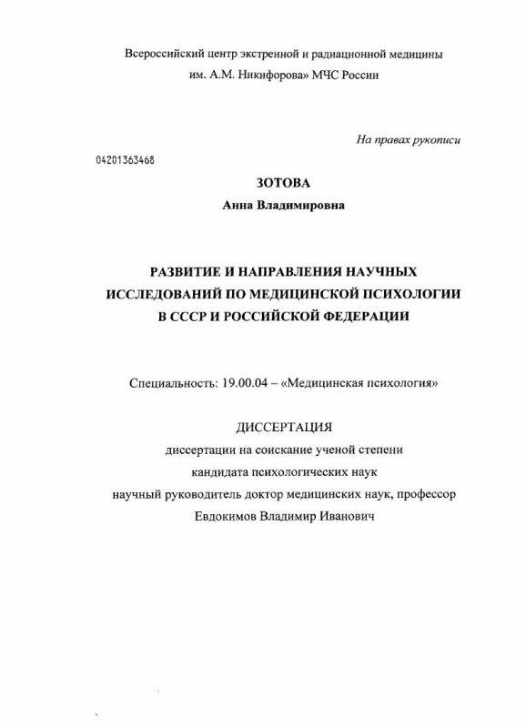 Титульный лист Развитие и направления научных исследований по медицинской психологии в СССР и Российской Федерации