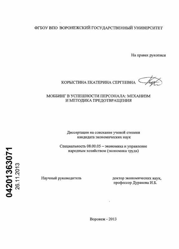 Титульный лист Моббинг в успешности персонала: механизм и методика предотвращения