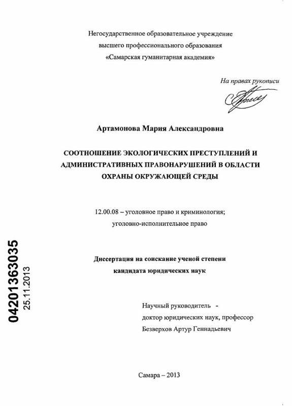 Титульный лист Соотношение экологических преступлений и административных правонарушений в области охраны окружающей среды