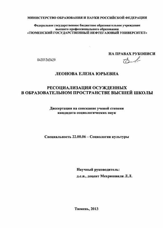Титульный лист Ресоциализация осужденных в образовательном пространстве высшей школы