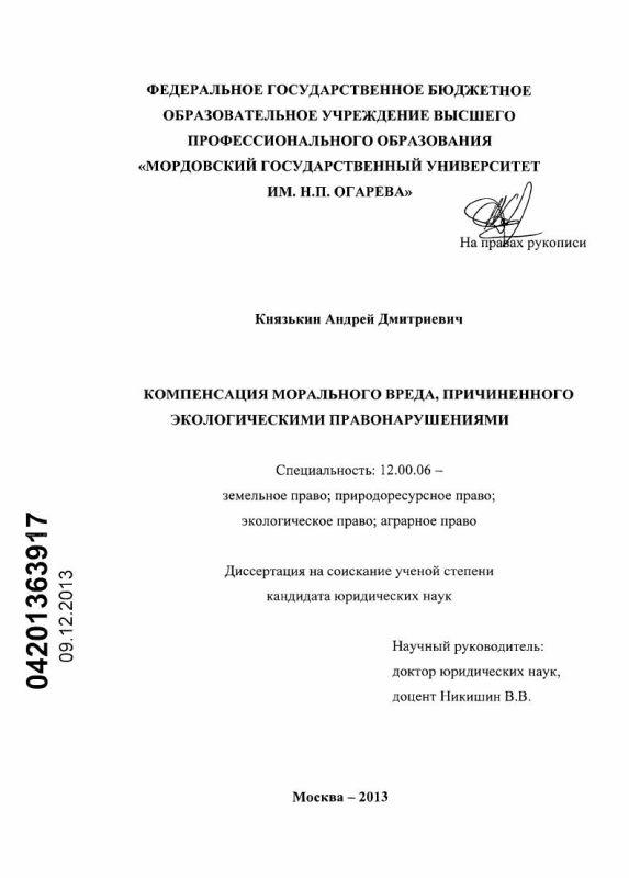 Титульный лист Компенсация морального вреда, причиненного экологическими правонарушениями