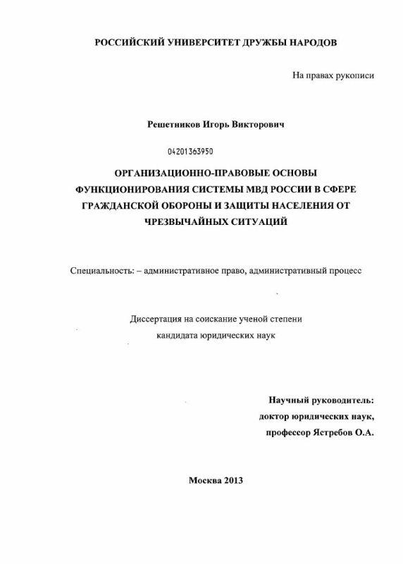 Титульный лист Организационно-правовые основы функционирования системы МВД России в сфере гражданской обороны и защиты населения от чрезвычайных ситуаций