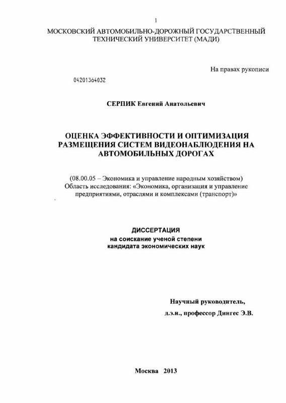 Титульный лист Оценка эффективности и оптимизация размещения систем видеонаблюдения на автомобильных дорогах