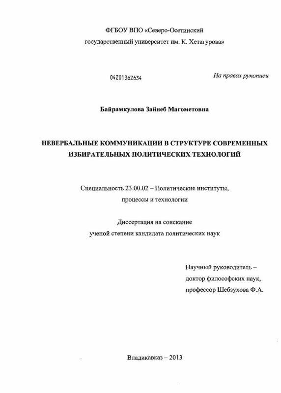 Титульный лист Невербальные коммуникации в структуре современных избирательных политических технологий