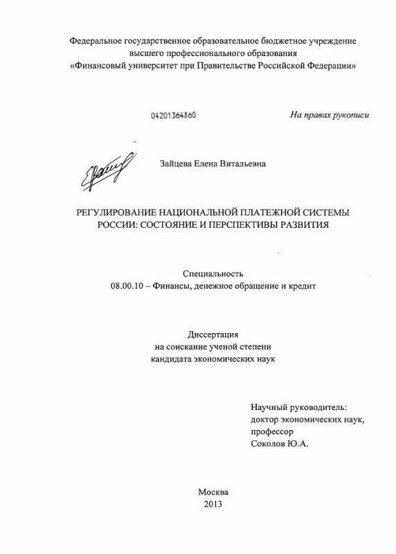 Титульный лист Регулирование национальной платежной системы России : состояние и перспективы развития