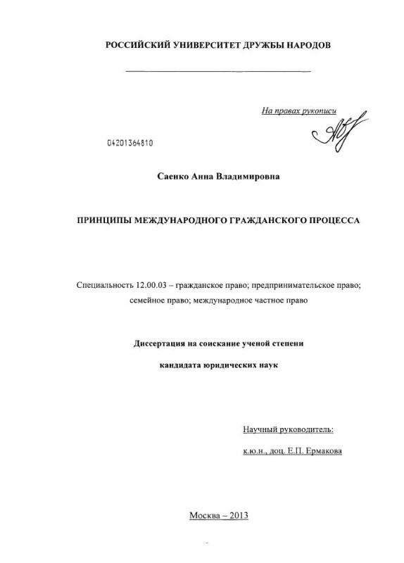 Титульный лист Принципы международного гражданского процесса